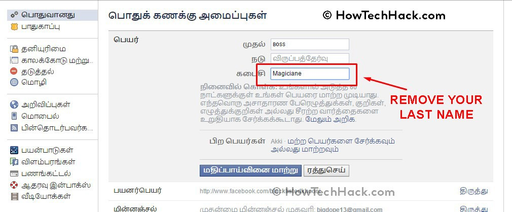 Proxy server for facebook single name