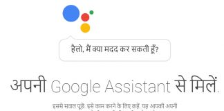 Google Assistant Now Speaks Hindi