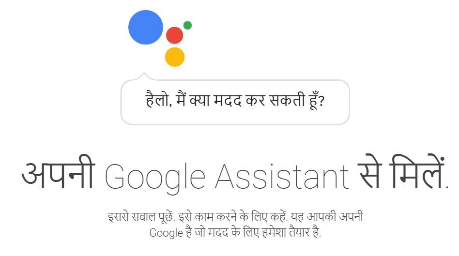 Google Assistant Now Speaks Hindi